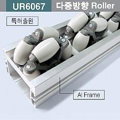 롤러트랙 UR6067