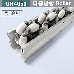 롤러트랙 UR4050