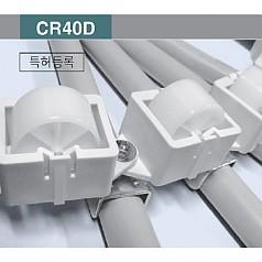 롤러트랙 CR40A/B/D